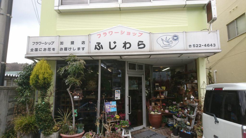 倉敷市店舗改装工事F様邸画像